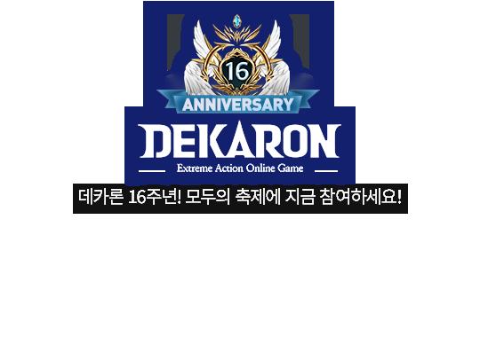 데카론 16주년 이벤트